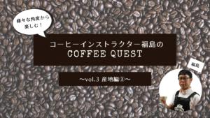 coffee quest vol.3